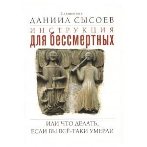 Книги о.Даниила Сысоева